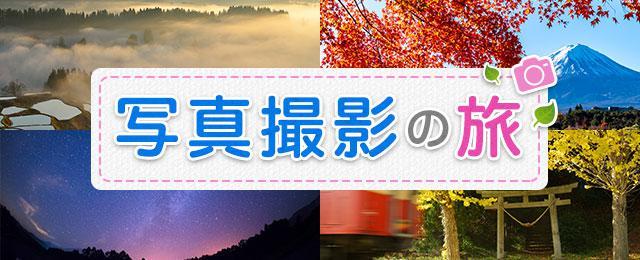 画像: 写真撮影の旅・ツアー│クラブツーリズム