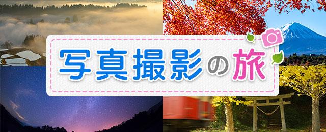 画像1: 写真撮影の旅・ツアー│クラブツーリズム