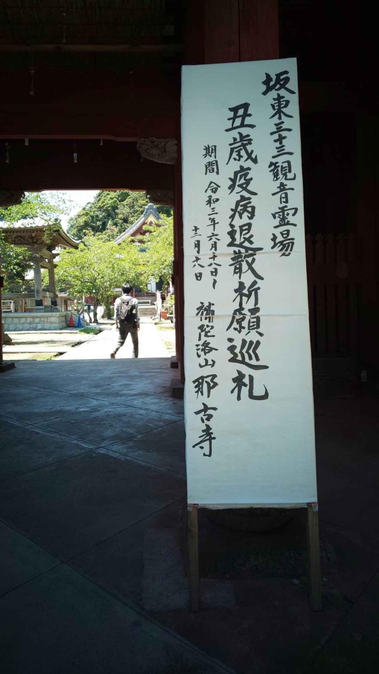 画像: 那古寺 「丑年疫病退散祈願巡礼」