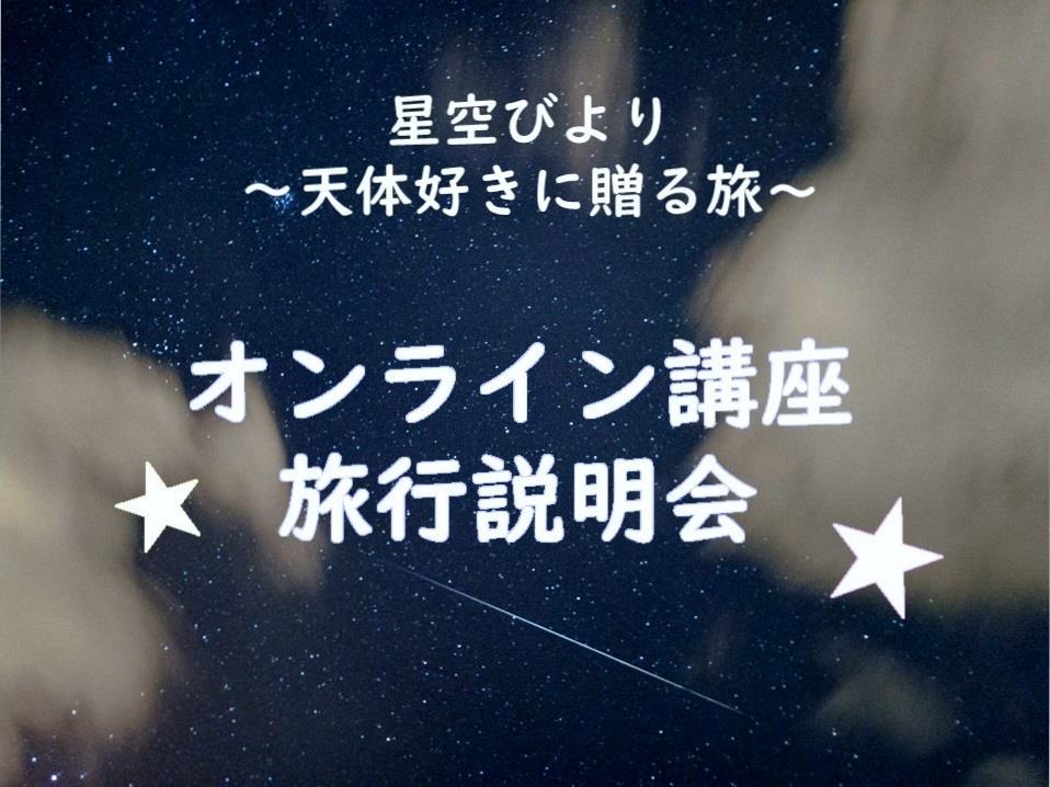 画像: <星空びより>『星空解説員に聞く 星空の魅力~星空びより説明会~』【オンライン講座】|クラブツーリズム