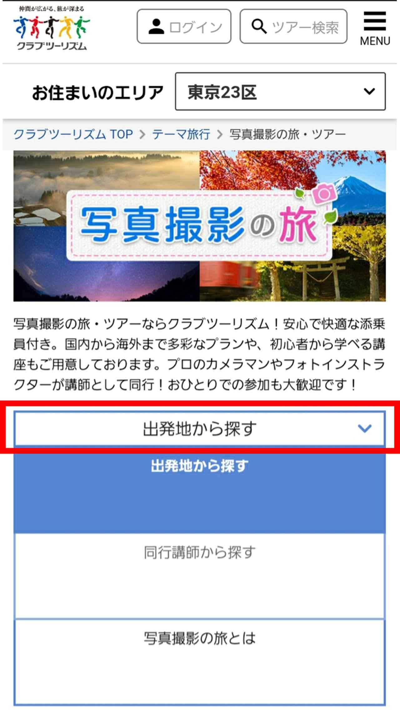 画像: スマートフォン等の場合、左記の『出発地から探す』の中に『同行講師から探す』のタブがあります。