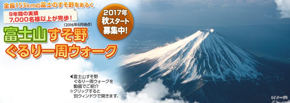 画像: 富士山すそ野ぐるり一周ウォーク・ツアー・旅行 あるく国内 クラブツーリズム