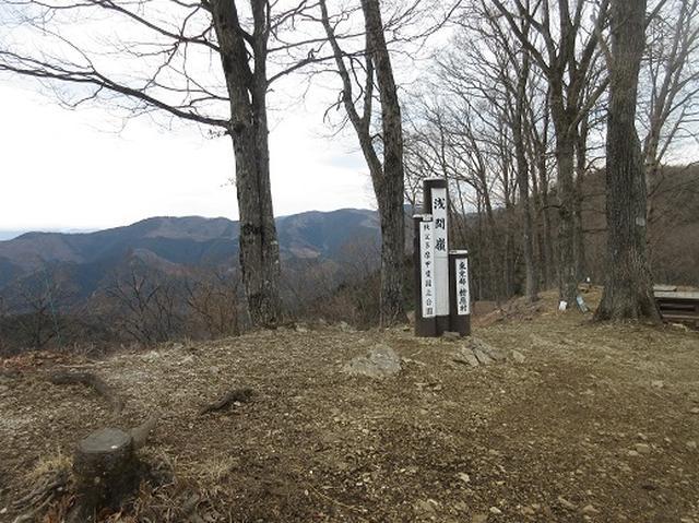 画像5: 【山旅会】浅間嶺