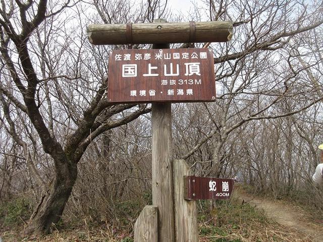 画像1: 【山旅会】国上山と角田山 その2