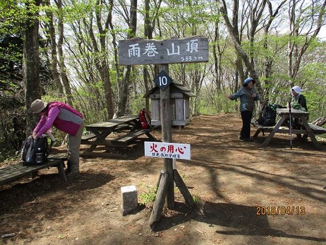 画像6: 【山旅会】雨巻山