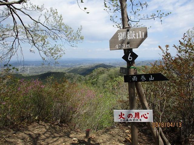 画像2: 【山旅会】雨巻山