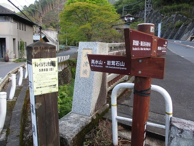 画像2: 【山旅会】高水三山下見報告です!