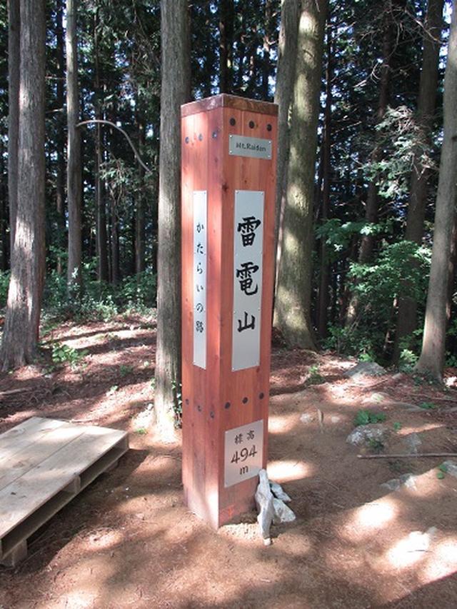 画像3: 【山旅会】青梅丘陵