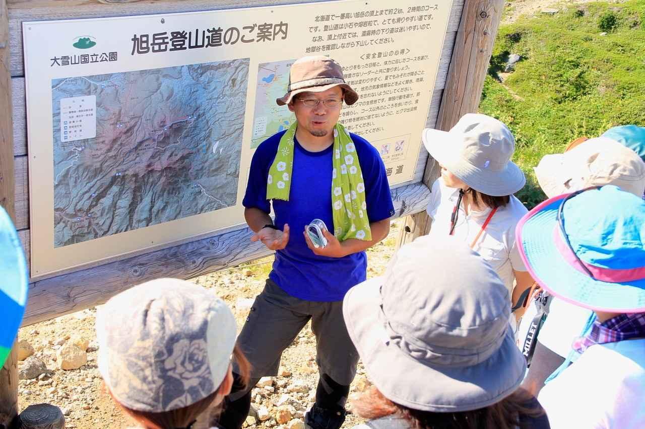 画像: 旭岳を案内する鳥羽晃一ガイド