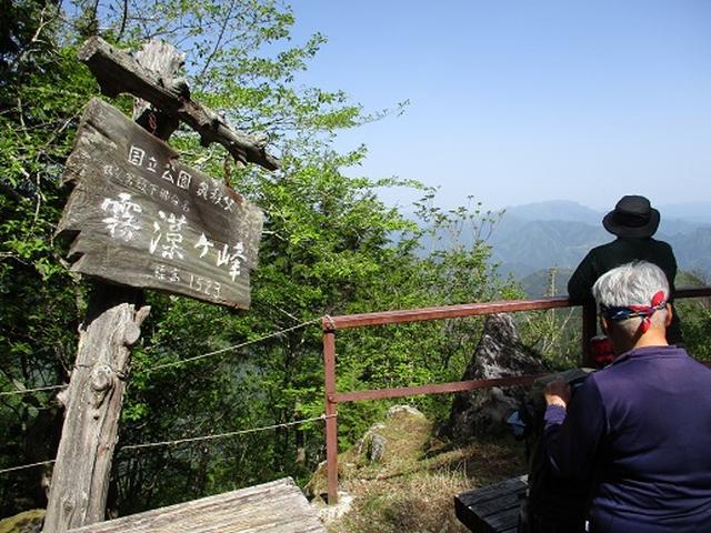画像3: 【山旅会】三峰から雲取山