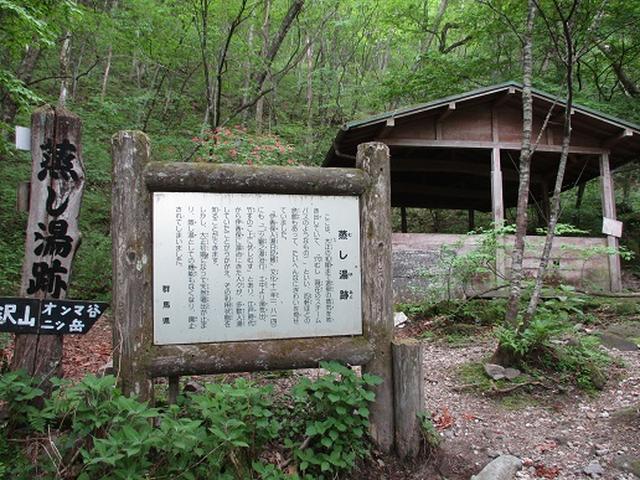 画像4: 【山旅会】榛名・二ツ岳