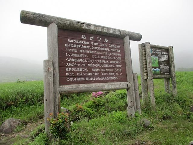 画像8: 【山旅会】九重山 その1