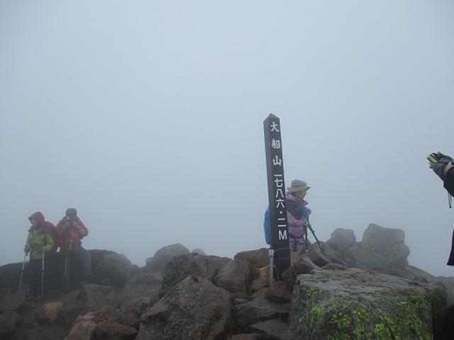 画像6: 【山旅会】九重山 その2