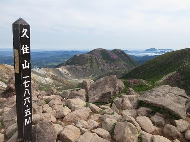 画像6: 【山旅会】九重山 その3