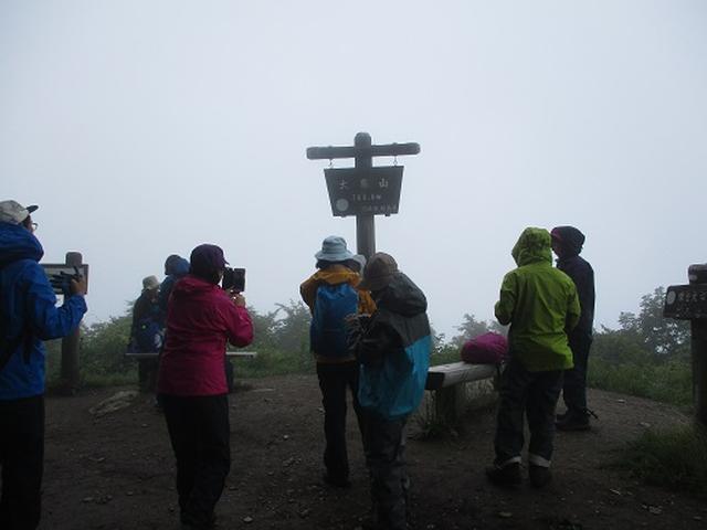 画像1: 【山旅会】大霧山