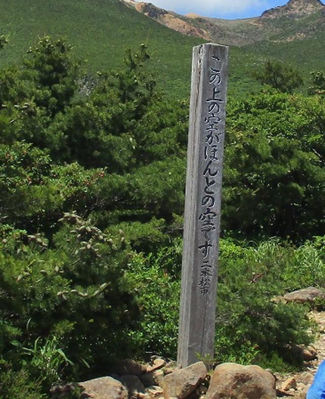 画像14: 【山旅会】安達太良山 ツアー実施報告 その2