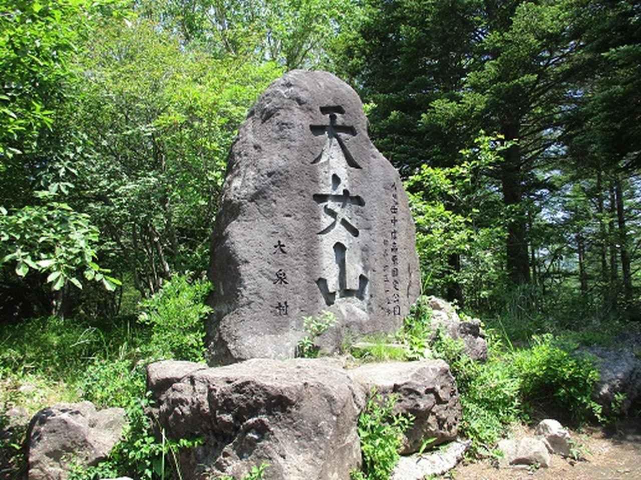 画像2: 【山旅会】天女山から美し森 添乗報告