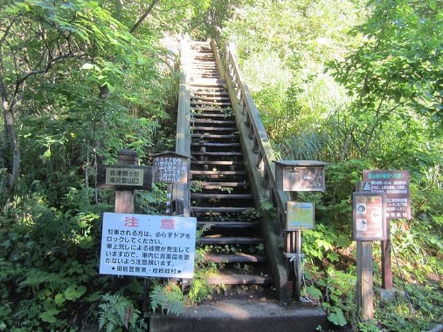 画像2: 【山旅会】9月の山旅会「会津駒ヶ岳」のご案内