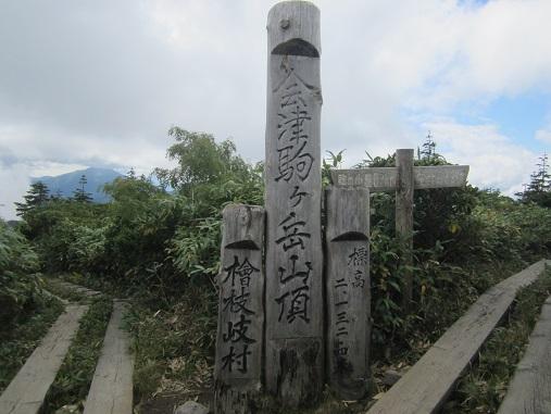画像6: 【山旅会】9月の山旅会「会津駒ヶ岳」のご案内