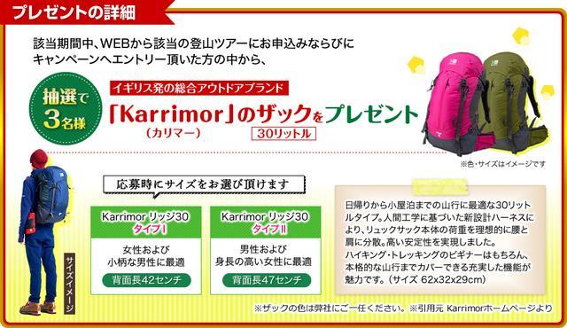画像: 「登山の旅」WEB申込みキャンペーン 「Karrimor(カリマー)」のザックが当たる!
