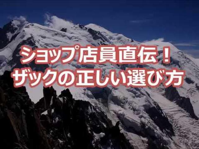 画像: 【クラブツーリズム】ショップ店員直伝!登山用ザックの正しい選び方 www.youtube.com