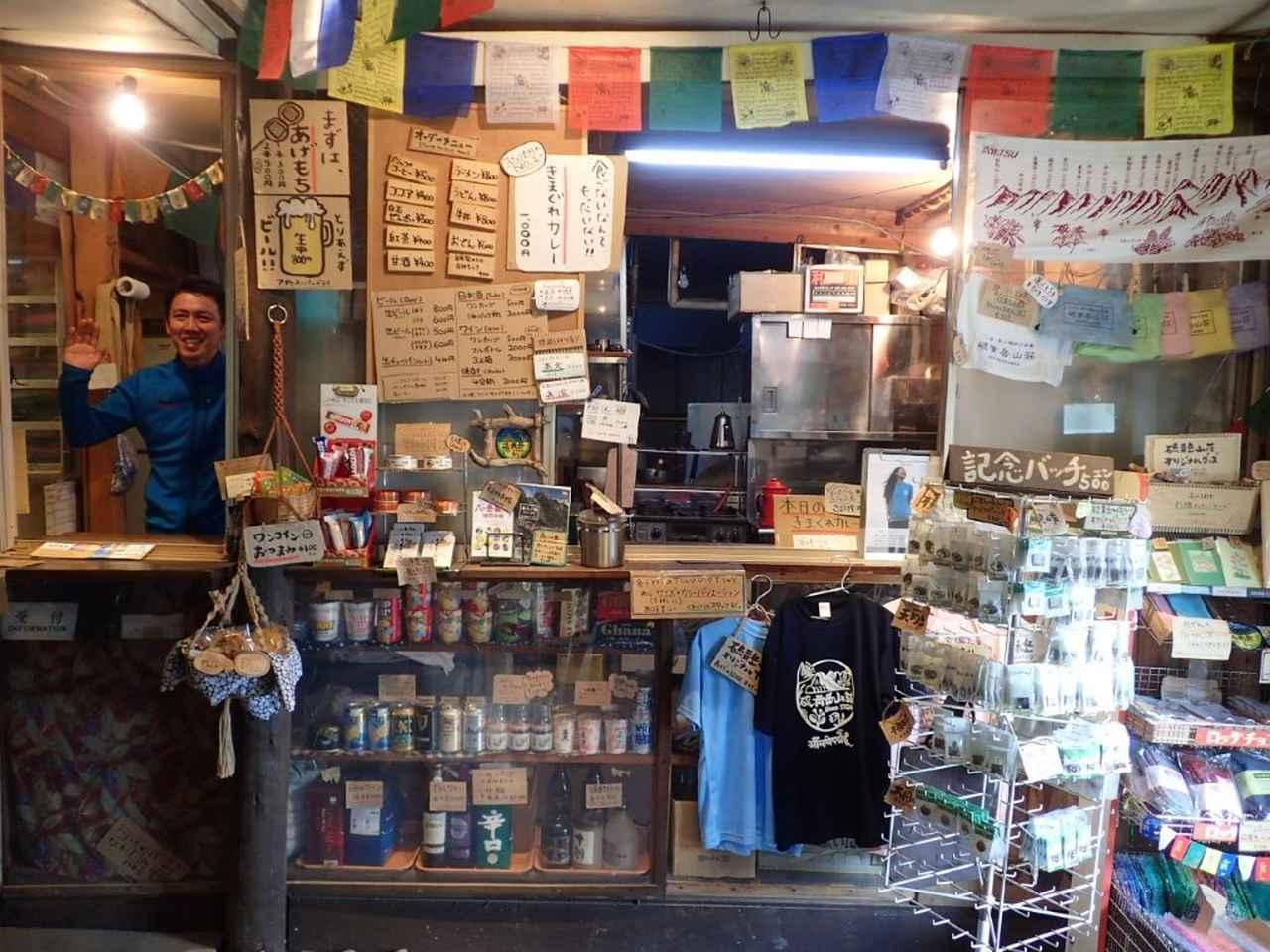 画像: 八ヶ岳・硫黄岳山荘の売店