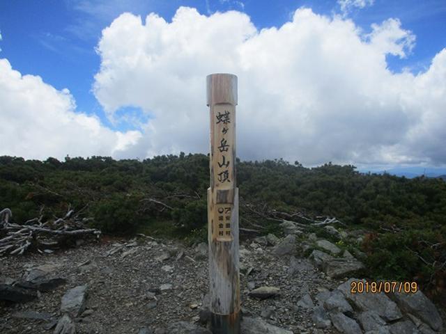 画像15: 【山旅会】蝶ヶ岳ツアーの下見にいってまいりました!