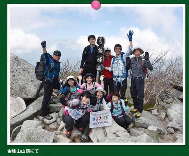 画像: ツアー同行レポート じっくり学んで、しっかり登る 山旅スクール 奥秩父・金峰山│「旅の友」web版【東日本版】 │クラブツーリズム