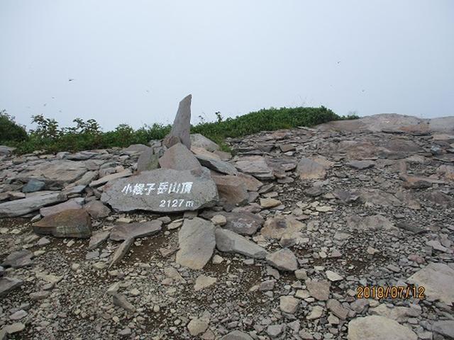 画像2: 【山旅会】根子岳にいってまいりました!(その2)