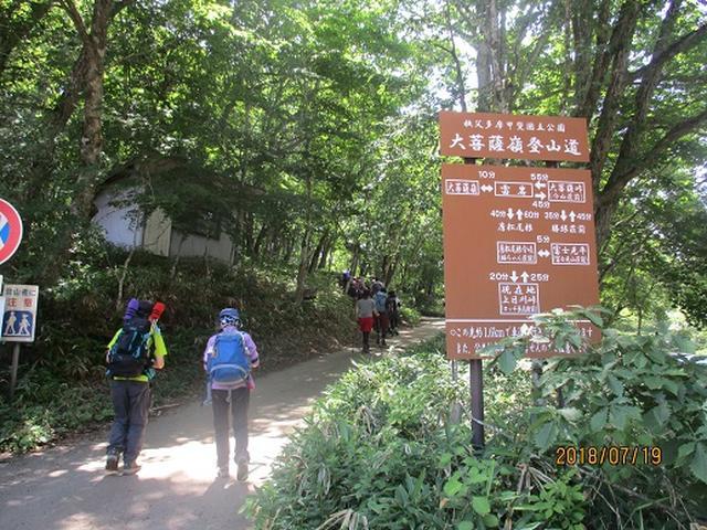 画像1: 【山旅会】大菩薩嶺ツアーにいってまいりました!