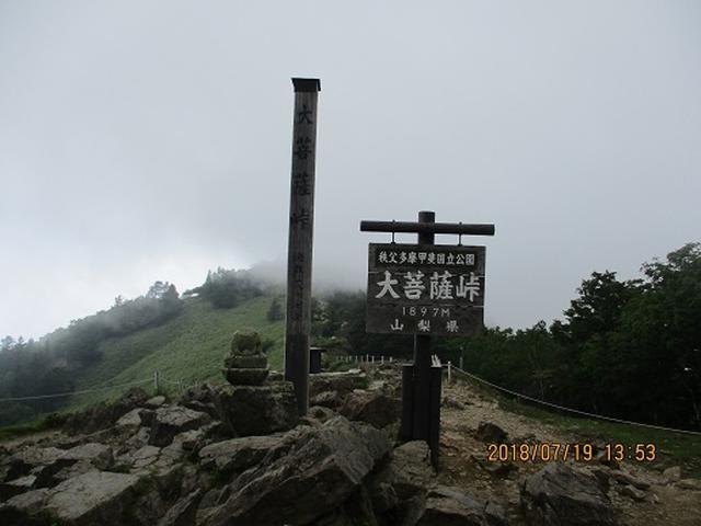 画像9: 【山旅会】大菩薩嶺ツアーにいってまいりました!
