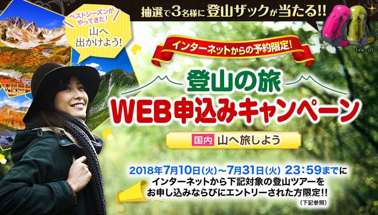 画像: WEB申込みキャンペーン登山ツアー・旅行   国内旅行   クラブツーリズム