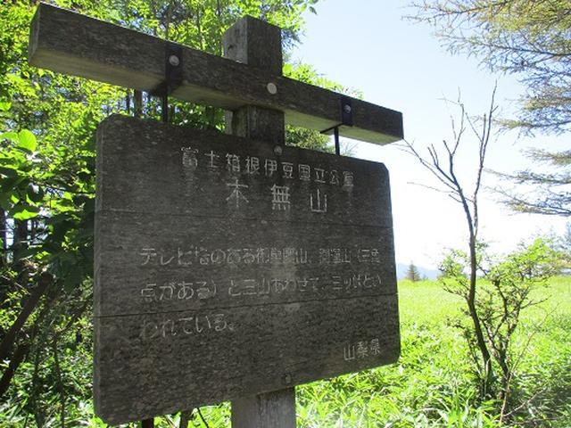 画像13: 【山旅会・登山ガイドこだわりツアー】添乗員からの便り・三つ峠にいってまいりました!(その1)