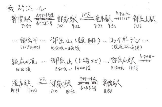 画像: ガイド手書きのスケジュール表