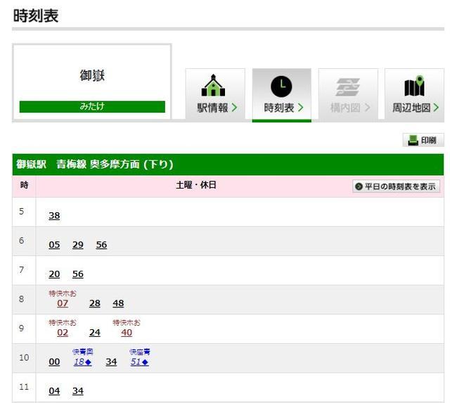 画像: JR青梅線・御嶽駅の時刻表