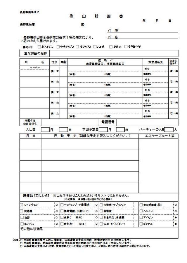 画像: 長野県の登山計画書