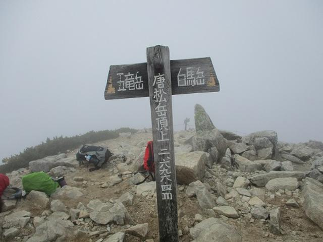 画像1: 【山旅会・登山ガイドこだわりツアー】添乗員からの便り・唐松岳ツアーにいってまいりました!(その4)