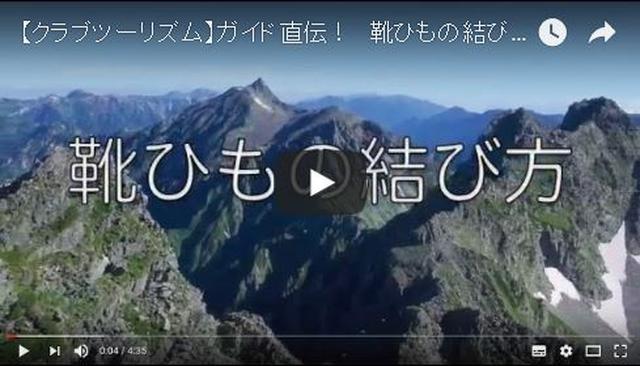 画像: 動画や記事で楽しく知識を学ぼう! 「学べる登山」登山に役立つコンテンツ <掲載動画> ・コンパスの使い方 ・靴ひもの結び方 ・ザックの選び方 ・登山靴の選び方 ・雨具の選び方 ・快適なレイヤリング www.club-t.com
