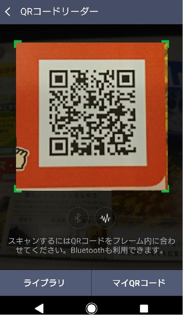 画像3: 【登山の旅】簡単に情報を読み取る QRコードの使い方 簡単講座