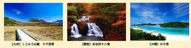 画像: 北から南まで様々なコースをご用意しています! 全国、四季折々の景色を探しに行きませんか?