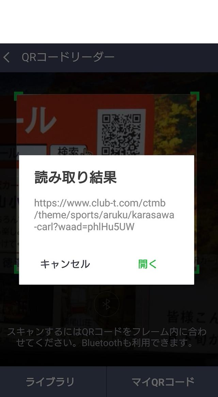 画像4: 【登山の旅】簡単に情報を読み取る QRコードの使い方 簡単講座