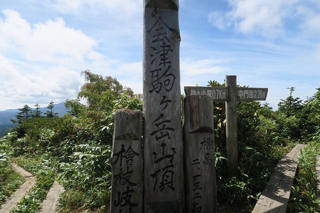画像6: 【山旅会・登山ガイドこだわりツアー】岡田ガイドからの便り・会津駒ヶ岳にいってまいりました!(その1)