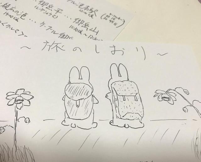 画像: ★おまけ★手描きの「旅のしおり」(鷲尾ガイド直筆です♪)