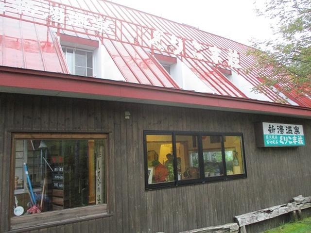 画像4: 【山旅会・登山ガイドこだわりツアー】岡田ガイドからの便り・安達太良山・栗駒山ツアーにいってまいりました!(その2)