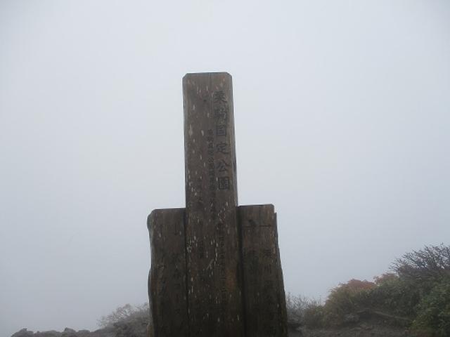 画像1: 【山旅会・登山ガイドこだわりツアー】岡田ガイドからの便り・安達太良山・栗駒山ツアーにいってまいりました!(その3)