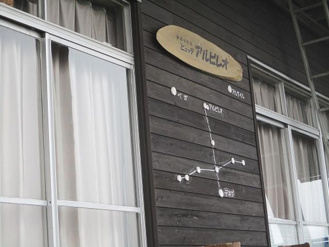画像4: 【山旅会・登山ガイドこだわりツアー】添乗員からの便り・八子ヶ峰ツアーにいってまいりました!