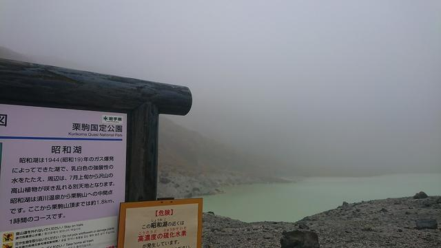 画像7: 【山旅会・登山ガイドこだわりツアー】添乗員からの便り・蔵王と栗駒山のハイキングにいってまいりました!