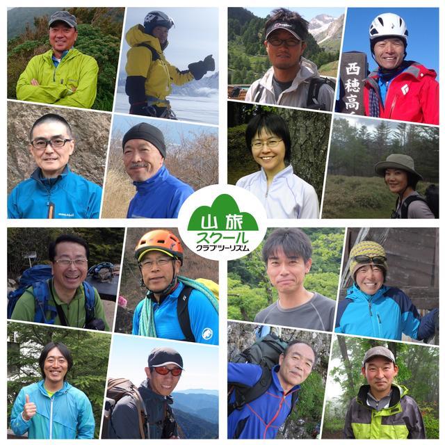 画像: 山を安全に楽しむ上で欠かせないのが、山の歩き方です。 歩行技術、道具の使い方、疲れにくい行動のしかたなど、 クラブツーリズムで20年の実績を誇る山旅スクールガイド陣が 短期日帰りプログラムで熱血指導する『山を上手に歩き隊』 の3年目がスタートします。 他では教われない目からウロコの指導を 貴方も体感してみませんか!