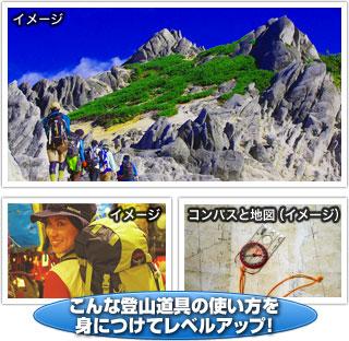画像: 秋から始める登山教室・ツアー・旅行 あるく国内 クラブツーリズム