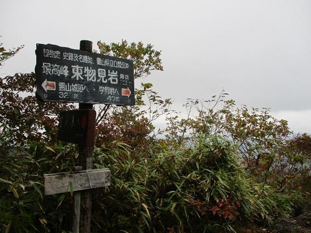 画像9: 岡田健ガイドより、霊山(りょうぜん)ツアーの直前下見報告